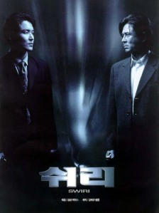 Shiri_Poster