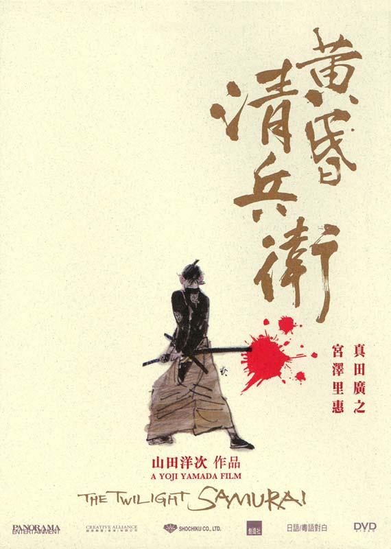 Review: Twilight Samurai, 2002, dir. Yoji Yamada « A Constant ...