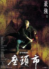 Review: Zatoichi, 2003, dir. TakeshiKitano
