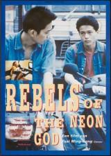 Review: Rebels of the Neon God, 1992, dir. TsaiMing-liang