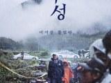 Review: The Wailing, 2016, dir. NaHong-jin