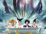 Review: The Mermaid, 2016, dir. Stephen Chow