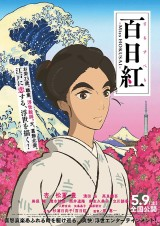 Review: Miss Hokusai, 2016, dir. KeiichiHara