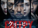 Review: Creepy, 2016, dir. KiyoshiKurosawa