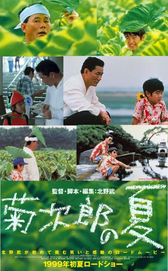 740full-kikujiro-poster