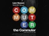 Review: The Commuter, 2017, dir. JaumeCollet-Serra