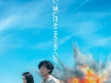 Review: Before We Vanish, 2018, dir. Kiyoshi Kurosawa