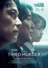 Review: The Third Murder, 2018, dir. HirokazuKore-eda