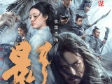 """On The Distinct Humanism Of Zhang Yimou's Monochrome 'Shadow'"""